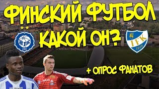 ХИК - Мариехамн  2-1 Финский футбол какой он? Мнение фанатов!