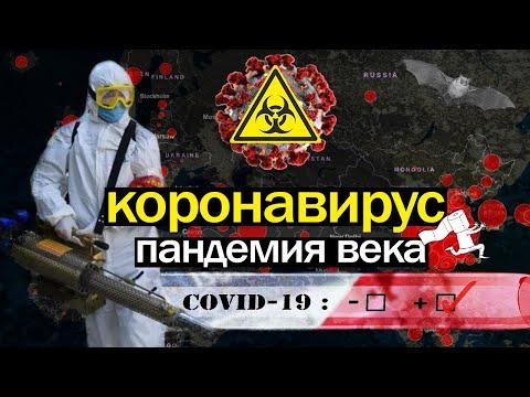 Коронавирус | Как борются с самой страшной пандемией за 100 лет