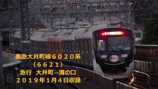 【✫4】【全区間】東急大井町線6020系 急行 大井町→溝の口