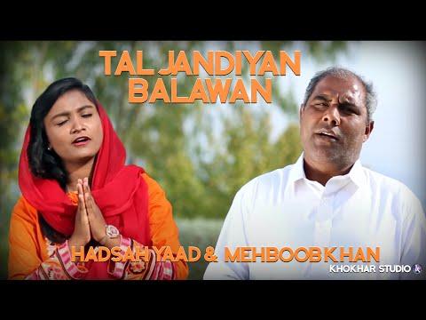 Tal Jandiyan Balawan by Hadsah Yaad and Mehboob Khan