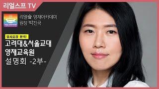 [리얼슾 영재아카데미] ★ 2021 고려대 &서…