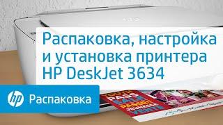 Розпакування, настройка і установка принтера HP DeskJet 3634