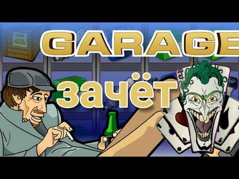 Слот Garage в онлайн казино вулкан. Тактика заработка в казино. Секреты и заносы от Джокера.