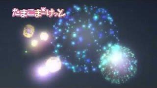 第5話 一夜を共に過ごしたぜ TOKYO MX・サンテレビ・KBS京都・テレビ愛知・BS11・BSアニマックスにて2013年1月より放送中! □TVアニメ『たまこまー...