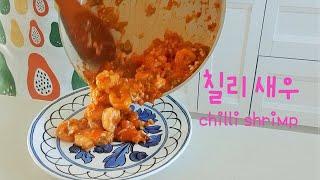 (sub)칠리새우 Chili Shrimp 냉동새우 구워…