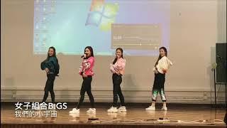 Publication Date: 2018-07-11 | Video Title: B.Gs-星夢校園-東華三院李潤田紀念中學show2018