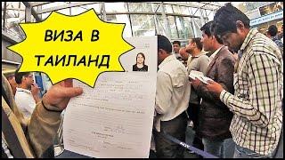 видео Виза в Таиланд в 2017 году для россиян: нужна ли, оформление