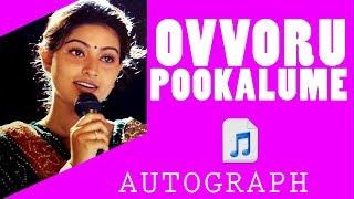 Ovvoru Pookalume  Song - Autograph  | Cheran,Gopika,Sneha  | Bharathwaj |  Mass Audios