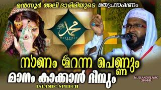 നാണംമറന്ന പെണ്ണും മാനംകാക്കാൻ ദീനും | Latest Islamic Speech in Malayalam | Mansoor Ali Darimi Kapp
