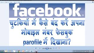 how to hide phone number in facebook account   facebook pe mobile number dikhana band kaise kare