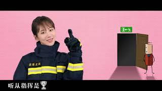 《烈火英雄》影院消防安全指南MV【预告片先知 | 20190715】