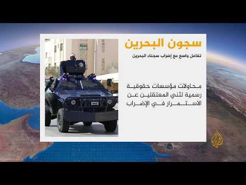 ???? تفاعل واسع مع إضراب سجناء البحرين  - 21:54-2019 / 8 / 19