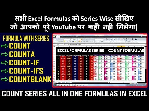 Lesson 2 | Formula's With Series Training | All Count Formulas Excel Training In Hindi