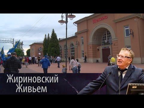 Агитпоезд ЛДПР. г.Щекино, Тульская область