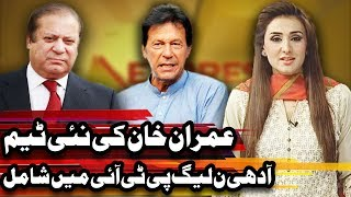 Imran Khan new team will make new Pakistan? - Express Experts 21 May 2018 - Express News