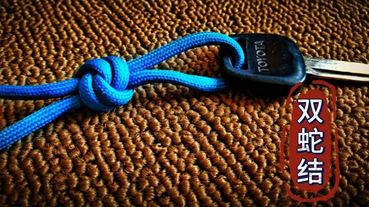 双蛇结,做钥匙链或绑平安扣非常漂亮,简单易学