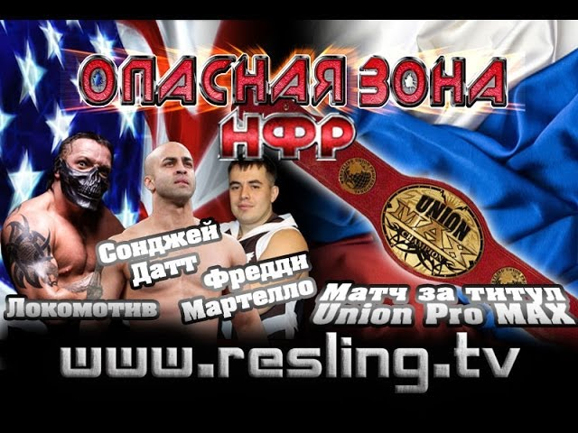 НФР: Ivan Markov vs Sonjay Dutt vs Freddie Martello for a Union Max title