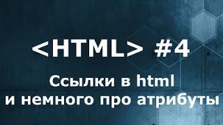 Cсылки в html. Введение в атрибуты
