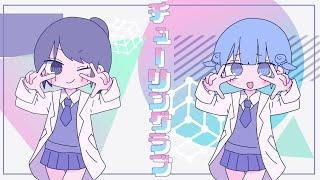 (:]ミ cover - をとは×やくぽ / チューリングラブ