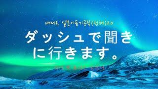 애니로 일본어 청해20 (대사로 배우는 실용일본어; ダ…