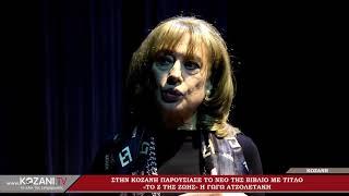 Στην Κοζάνη η Γωγώ Ατζολετάκη για την παρουσίαση του νέου της βιβλίου