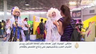 تونس تستضيف ملتقى كوميك كون لألعاب الفيديو والكرتون
