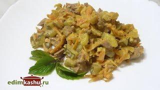 Простой и очень вкусный Салат с Куриной Печенью