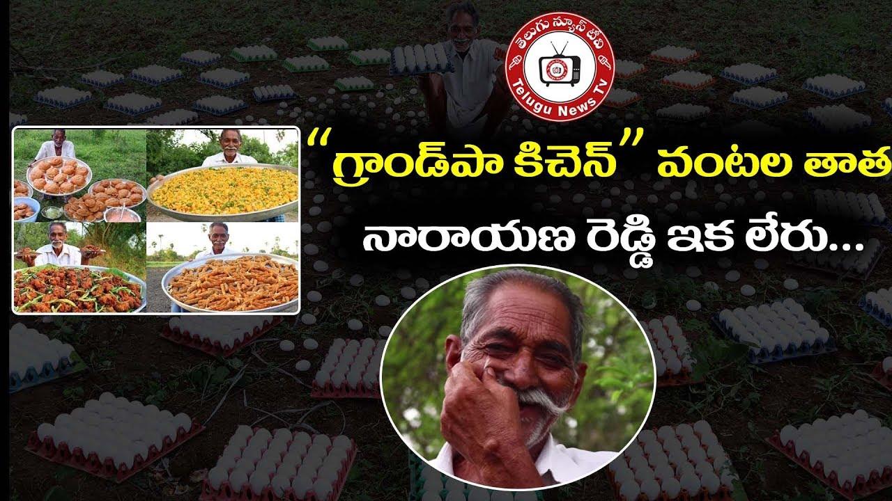 #GrandPa Kitchen Youtube channel Chief chef Narayana Reddy #Passed away || #TeluguNewsTV