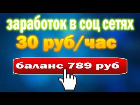 30 рублей в час на соц сетях   Заработок в интернете без вложений в социальных сетях
