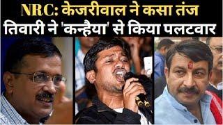 Delhi में NRC पर Kejriwal ने Manoj Tiwari पर तंज कसा & 39 टुकड़े टुकड़े गैंग& 39 का मिला जवाब NBTTopNews