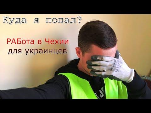 РАБота в Чехии для украинцев