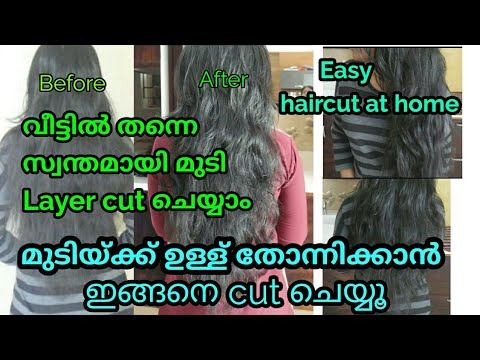 How To Layer Cut Easily At Home||Step By Step Easy Haircut At Home||DIY Haircut Tutorial||Malayalam
