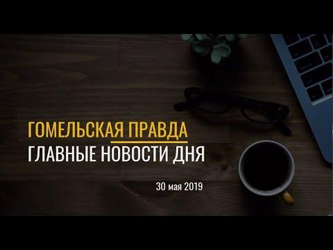 Главные новости дня. 30 мая 2019