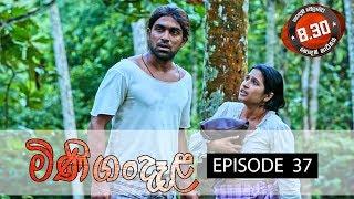 Minigandela Sirasa TV 31st July 2018 Ep 37 [HD] Thumbnail