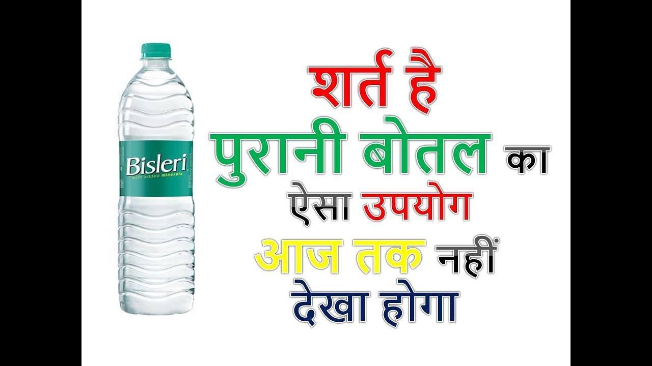 Best Out Of Waste Plastic Bottle Craft Idea Diy Craft For Kids