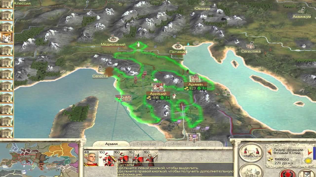 чит на игру rome total war на деньги