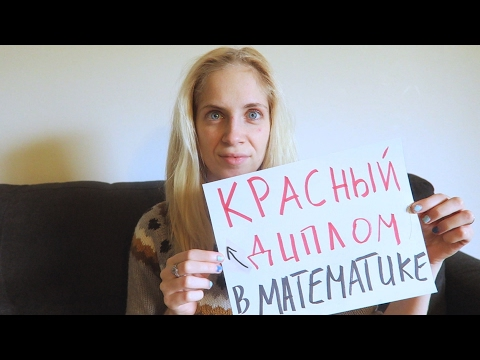 Стереотипы разрушают образование - Видео с YouTube на компьютер, мобильный, android, ios