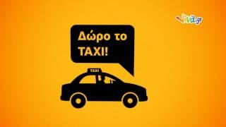 Viva Taxi! Με κάθε αεροπορικό, ΔΩΡΟ ταξί για το αεροδρόμιο!