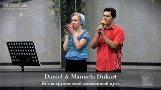 FECG Lahr - Daniel & Manuela Dukart - 'Когда труден твой жизненный путь'
