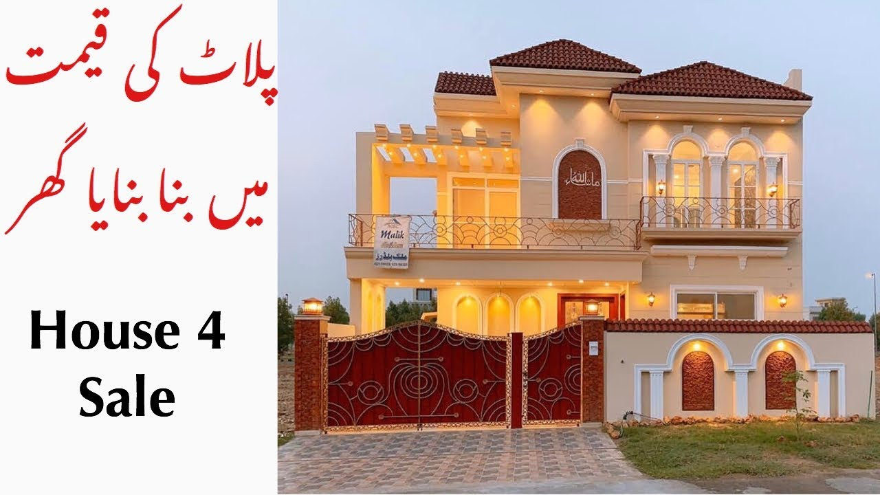 Cheap House for Sale in Pakistan