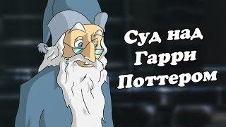 IKOTIKA - Суд над Гарри Поттером