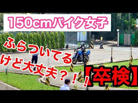 【150cmバイク女子】卒検に挑戦!!そして、、、やらかしたwww