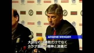 J League Pro Soccer Club o Tsukurou '04 pub Arsène Wenger