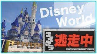 【マインクラフト】ディズニーランドの配布ワールドでマイクラ逃走中やってみた!『Disney』