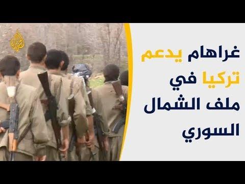 عقب الانسحاب الأميركي المرتقب.. ما مصير المسلحين الأكراد بسوريا؟  - نشر قبل 9 ساعة