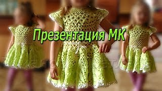 Презентация МК детского платья