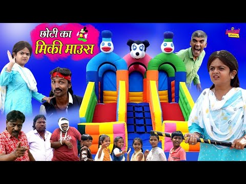 Download छोटी का मिक्की माउस | CHOTI KA MICKY MOUSE | Khandesh Hindi Comedy | Chhotu Comedy Video | Choti