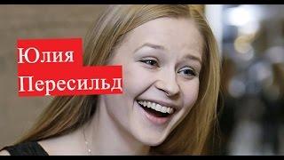 Пересильд Юлия Взрослые дочери ЛИЧНАЯ ЖИЗНЬ Золотая Орда