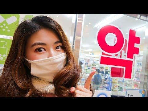 Real Life Korean Hospital & Pharmacy (plus LEARN KOREAN) in this vid!  | 한국언니 Korean Unnie