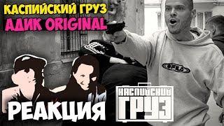 Каспийский Груз - Адик original КЛИП 2017 | Русские и иностранцы слушают русскую музыку